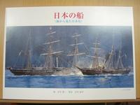 日本の船 谷井建三さん画集.jpg
