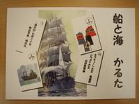 船と海かるた.JPG