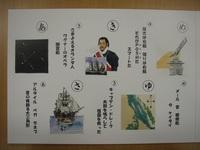 船と海かるた 2.jpg
