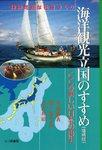 Shoji Jr book 1029.jpg