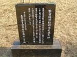 monolith Meijimaru.JPG
